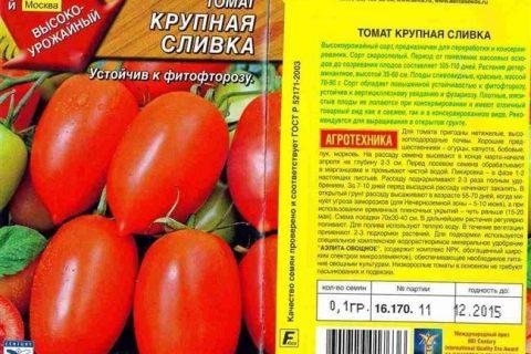 в кисти 7-8 плодов ярко-красного цвета возможен сбор кистями масса плода от 100 до 120 сливовидной формы