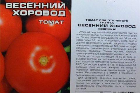 Томат Хоровод: характеристика и описание индетерминантного сорта с фото