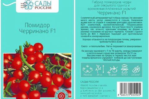 Томат «Черринано F1» Сибирский сад | Отзывы покупателей
