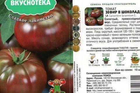Томат Полосатый шоколад: описание и характеристика сорта