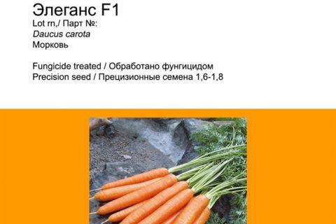 Элеганс (Морковь)
