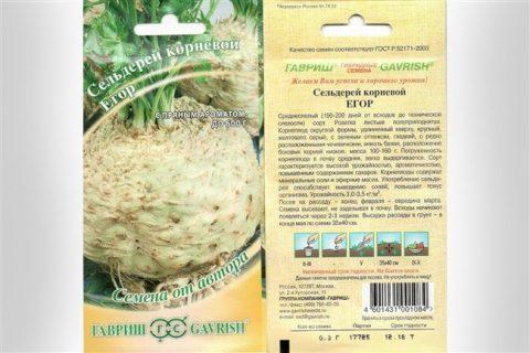 Отзыв о Семена сельдерея корневого — Егор